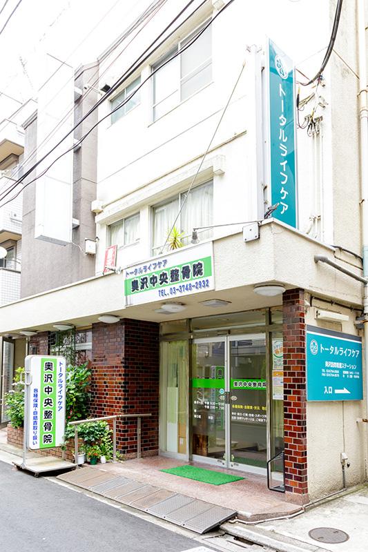 世田谷区奥沢にある奥沢訪問看護ステーションの写真