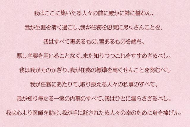 『ナイチンゲール誓詞』原文の日本語訳