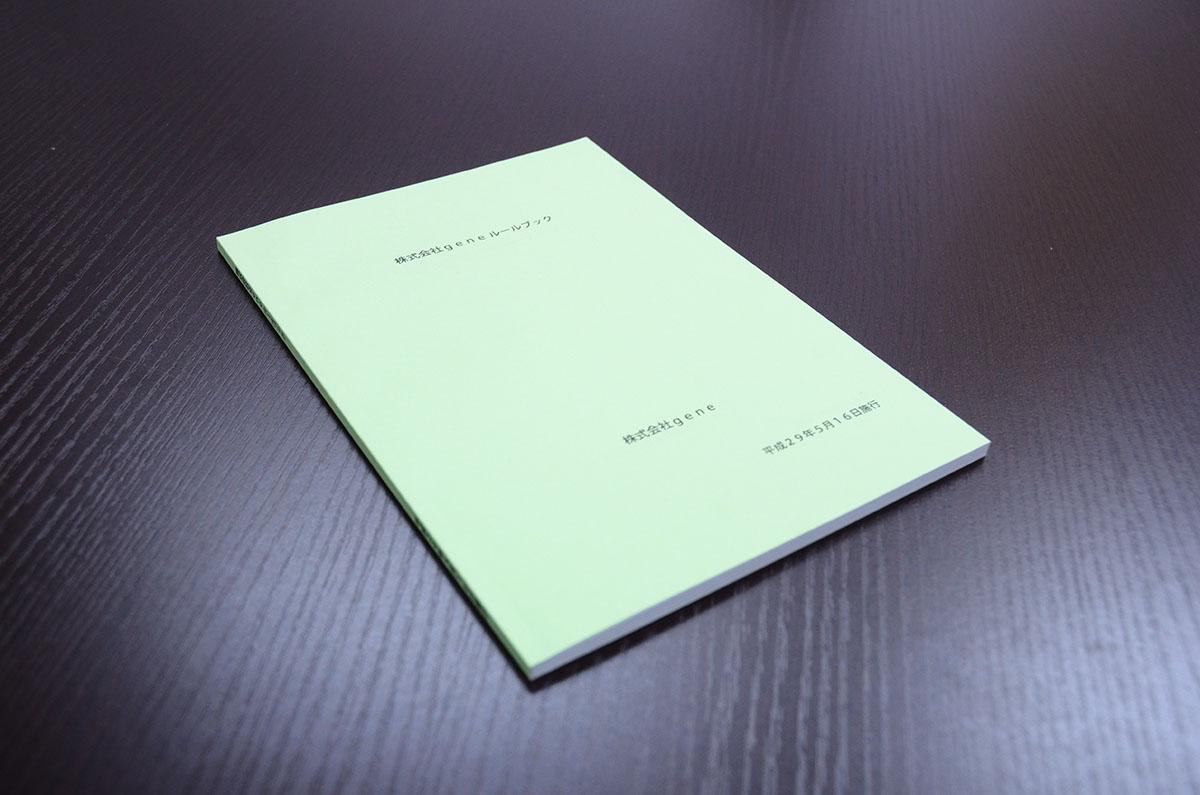 geneの全従業員に配布されるルールブックの写真