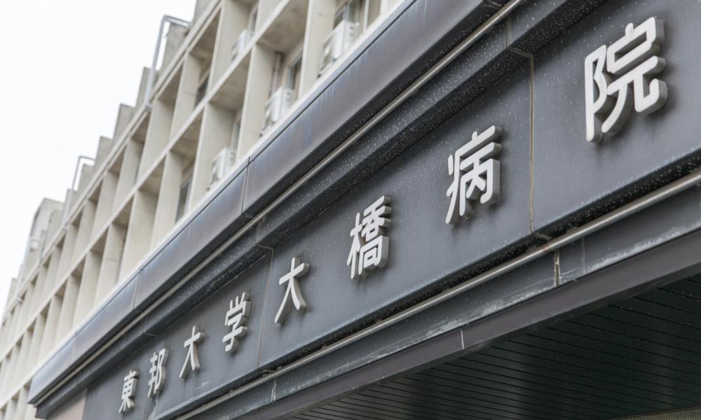 東邦大学医療センター大橋病院(東京都目黒区)