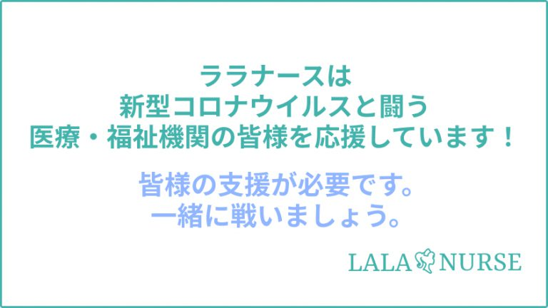 lalanurse article image